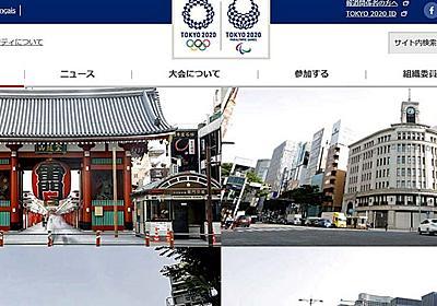 東京五輪前後に「祝日を移動」する改正法成立、地方から怒りの声「われわれ無関係」 - ITmedia ビジネスオンライン