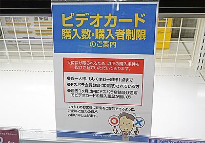 ドスパラがビデオカードの購入制限をさらに強化、過去1か月の購入履歴がない人に販売 (取材中に見つけた○○なもの) - AKIBA PC Hotline!