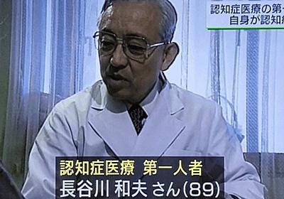 「信じられない…」認知症研究の第一人者、長谷川先生が認知症になっていたことに驚きの声 - Togetter