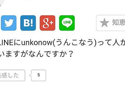 Yahoo知恵袋に投稿された「よくLINEにunkonow(うんこなう)って人が一杯いますがなんですか」という質問が爆笑を呼ぶwww | こぐま速報
