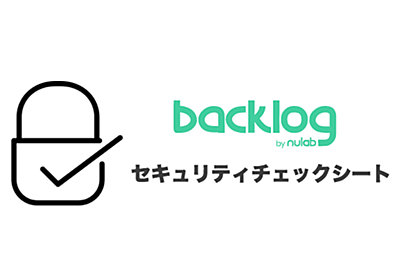 安全安心!Backlogの導入検討に役立つセキュリティチェックシートをご紹介! | Backlogブログ