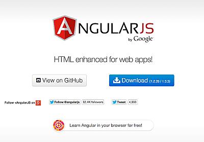 これから始めるAngularJS | HTML5Experts.jp
