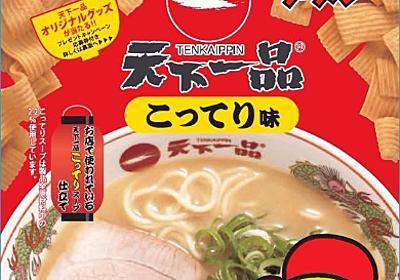 天下一品のスープを使ったベビースターラーメンが登場 「こってり味」「味がさね味」の2種類 - ねとらぼ