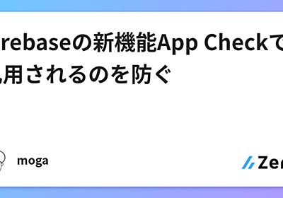 Firebaseの新機能App Checkで乱用されるのを防ぐ