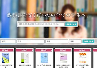 主要大学約80校&1万冊超の教科書を取り扱う「cacico テキスト」公開――半額以下で教科書が購入可能に - ITmedia eBook USER