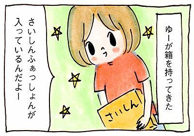 子育て漫画エッセイ☆長女(6才)作、最新ファッションのはなし - リンゴ日和。
