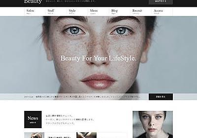 WordPressワードプレス無料テーマ TCD 054 Beauty インストールと設定