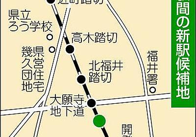 並行在来線、松本地区へ新駅設置を 福井市に住民要望:中日新聞Web
