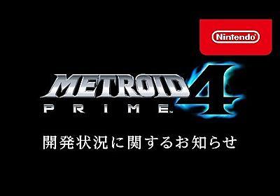 Metroid Prime 4 (Nintendo Switch) 開発状況に関するお知らせ