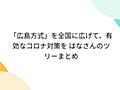 「広島方式」を全国に広げて、有効なコロナ対策を はなさんのツリーまとめ - Togetter