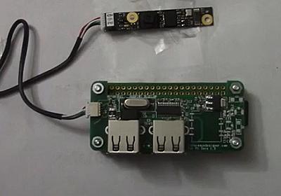 Raspberry Pi Zero WをWebカメラに——専用カメラ&ケース付USB増設基板「HubPi Cam」 | fabcross