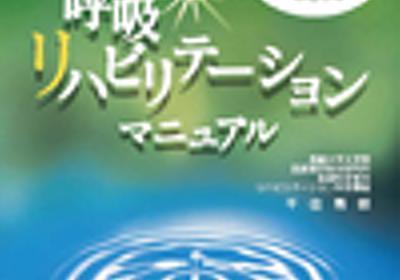 調査研究 制作物|調査研究|ぜん息などの情報館|大気環境・ぜん息などの情報館|独立行政法人環境再生保全機構
