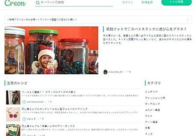 """DIYの""""レシピ""""を簡単に投稿・共有できる「Creon」--お手軽アクセサリから家具まで - CNET Japan"""