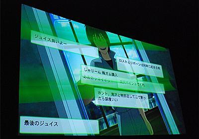 劇場がまるでニコ生――作品、監督、観客が1つになった「東のエデン」AR上映会 - ITmedia Mobile