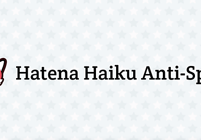 Hatena Haiku Anti-Spam - austinburk's blog