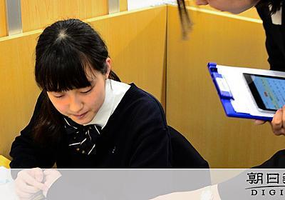ひたすら勉強もう古い?AIで苦手克服、塾アプリ盛況:朝日新聞デジタル