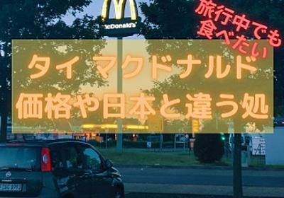 タイほほ笑みの国のマクドナルドの日本との違い
