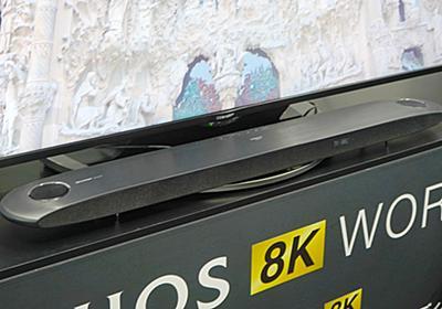 8K放送の22.2ch音声対応サウンドバー「AQUOSオーディオ」。天井反射で立体音響 - AV Watch