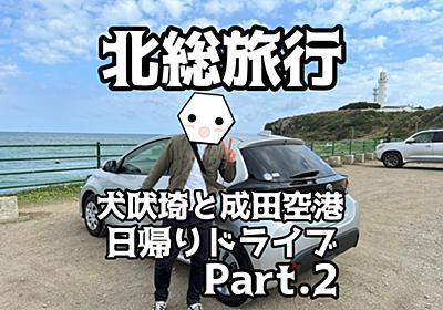 【2021年版】犬吠埼灯台や成田空港を日帰りドライブでめぐる北総旅行【第2弾】 - テトたちのにっきちょう