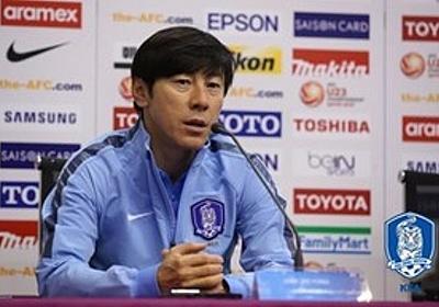痛いニュース(ノ∀`) : 韓国シン・テヨン監督「3失点したのを除けば完璧な試合だった」 - ライブドアブログ