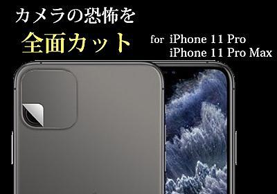 新iPhone専用、3眼目隠しシール発売 ゲレコム