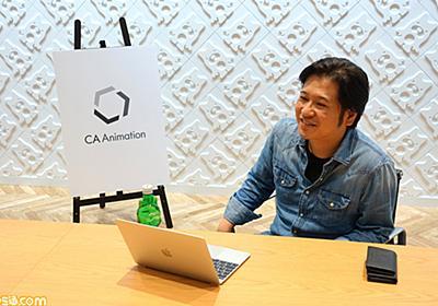 """サイバーエージェントがアニメレーベル""""CAAnimation""""を設立。目指すはアニメとゲームの同時立ち上げによる市場参入、""""平成後アニメ""""のロードマップ - ファミ通.com"""
