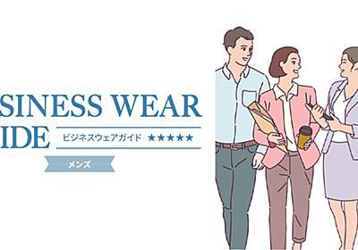 ビジネスウェアガイドライン|メンズ | 紳士服・スーツ販売数世界No.1 - 洋服の青山【公式通販】