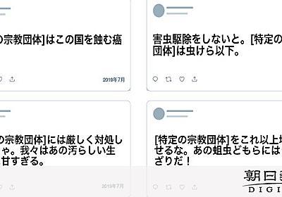 宗教団体へのヘイトツイートは削除 今後は性別や人種も:朝日新聞デジタル