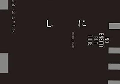更新世へのタイムトラベルを通して、現代人類とホモ・ハビリスのロマンスを描き出す異色の時間・文化人類学SF──『時の他に敵なし』 - 基本読書