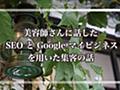 美容師さんに話したSEOとGoogle マイビジネスを用いた美容室集客の話|川手 遼一|note