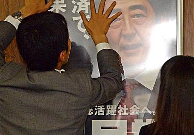 「経済で、結果を出す。」自民が新ポスター発表  - 産経ニュース