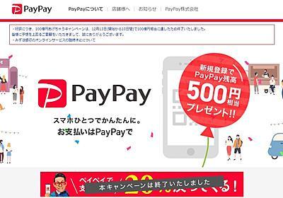 PayPayで「クレジットカードを不正利用された」報告相次ぐ PayPay「情報流出した事実ない」 被害の声はサービス未登録者からも|BIGLOBEニュース