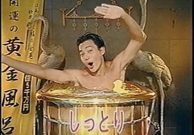 UNOが平成最後に「ホテル三日月」パロCMを製作、切ないくらい完全に昭和 - Togetter