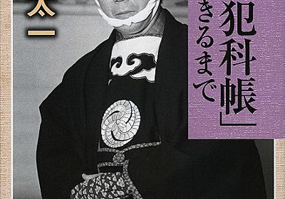 『ドラマ「鬼平犯科帳」ができるまで』 / 春日太一 / 映画史・時代劇研究家 | SYNODOS -シノドス-