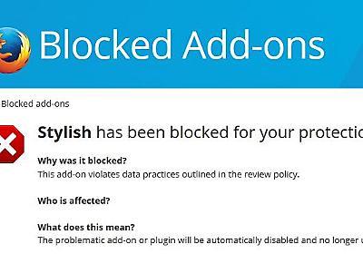 人気のFirefox拡張機能「Stylish」がポリシー違反でブロック、すべての閲覧履歴を収集か - 窓の杜
