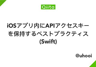 iOSアプリ内にAPIアクセスキーを保持するベストプラクティス(Swift) - Qiita