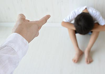 子どもへの「パワハラ」に気づかない親の甘え | 子どもを本当に幸せにする「親の力」 | 東洋経済オンライン | 経済ニュースの新基準