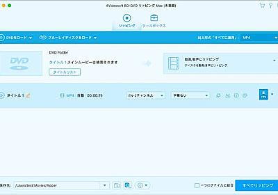 VLCでBlu-rayを再生する方法