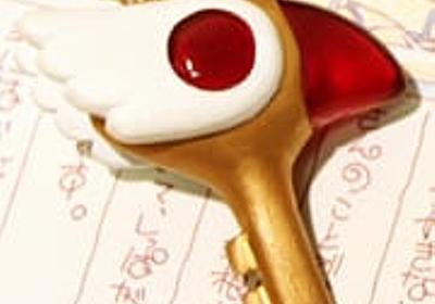 ホビーサーチブログ 透明エポキシ樹脂とエポキシパテでカードキャプターさくらの「封印の鍵」を作ってみるよ!