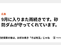 9月に入りまた雨続きです。砂防ダムが守ってくれています。 - 広島歴史探索の後は、お好み焼き「そば肉玉」じゃね