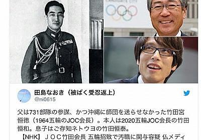 731細菌戦部隊と竹田恒和 | きなこのブログ
