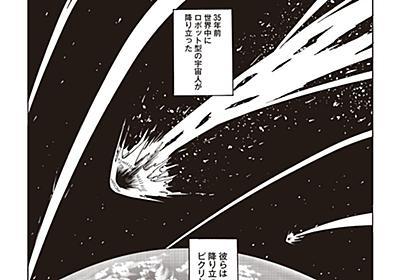 校庭の宇宙人 - コンドウ十画 / 校庭の宇宙人 | コミックDAYS