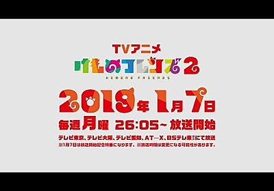 TVアニメ『けものフレンズ2』PV 第二弾 - YouTube