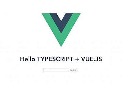TypeScriptでVue.jsを書く – Vue CLIを使った開発のポイントを紹介 | maesblog