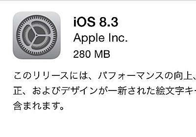 iOS 8.3提供開始。Appの起動や反応を向上。約70項目の強化や不具合修正 - AV Watch