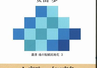 Amazon.co.jp: 合理的な神秘主義‾生きるための思想史 (叢書 魂の脱植民地化 3): 安冨歩: Books