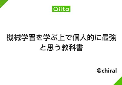 機械学習を学ぶ上で個人的に最強と思う教科書 - Qiita