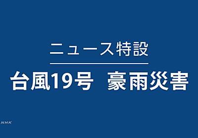 ニュース特設 台風19号|NHK NEWS WEB