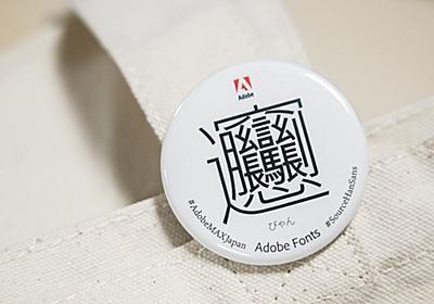 日本最多の画数を持つ漢字も収録--アドビ、フォント関連を大幅アップデート - CNET Japan