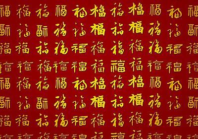 【中国語フォント】おすすめフリーフォント・PCへの導入方法